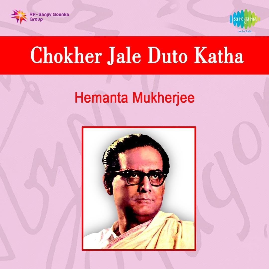 Olir Katha Shune Bakul Hase by Hemanta Mukherjee - Pandora