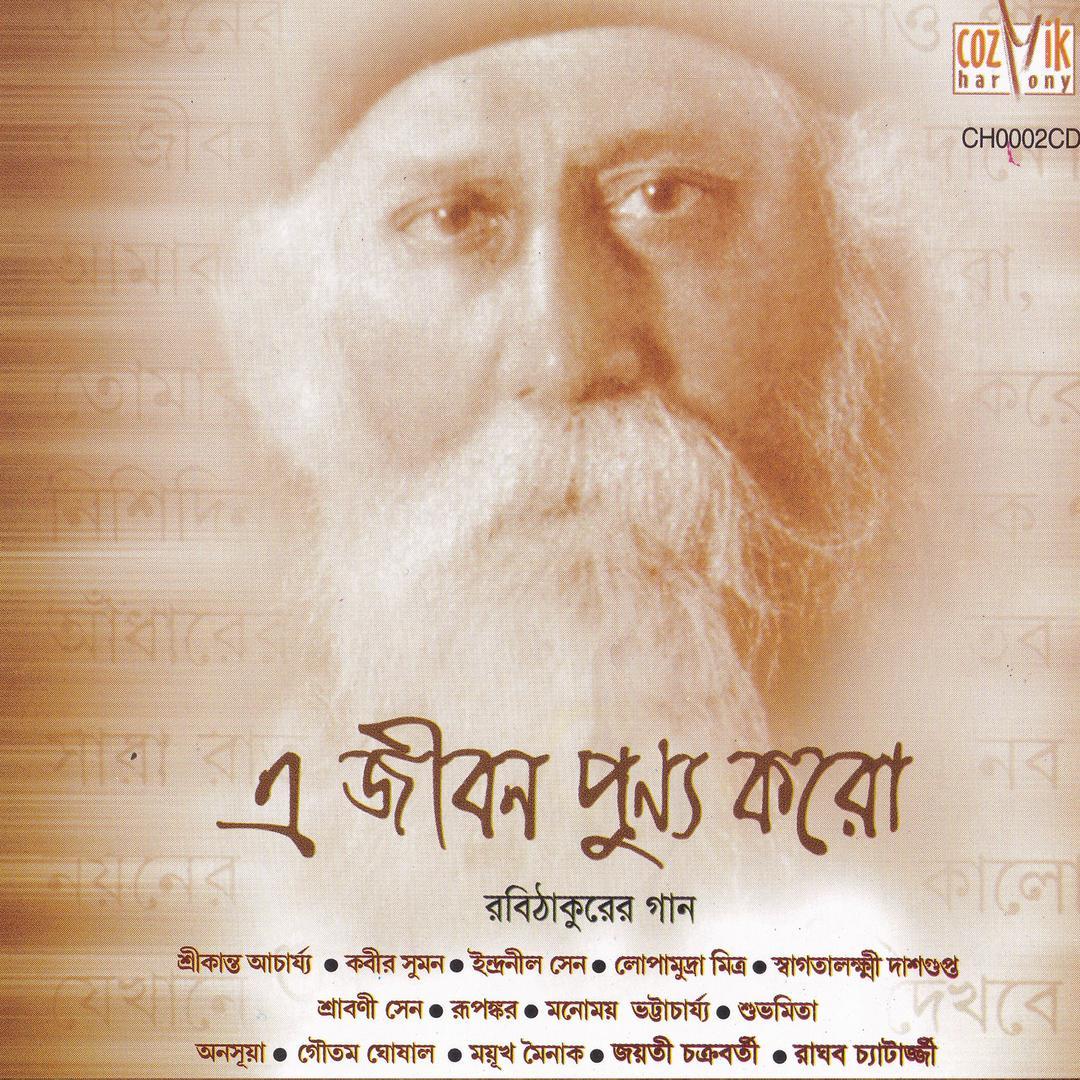 Chand Keno Aase Na by Raghab Chatterjee - Pandora